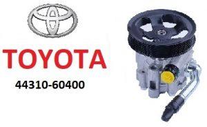 Toyota 44310-60400 – насос гидроусилителя в сборе