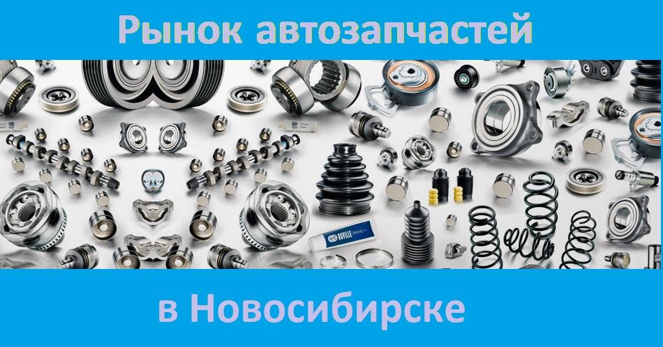 Рынок автозапчасте в Новосибирске